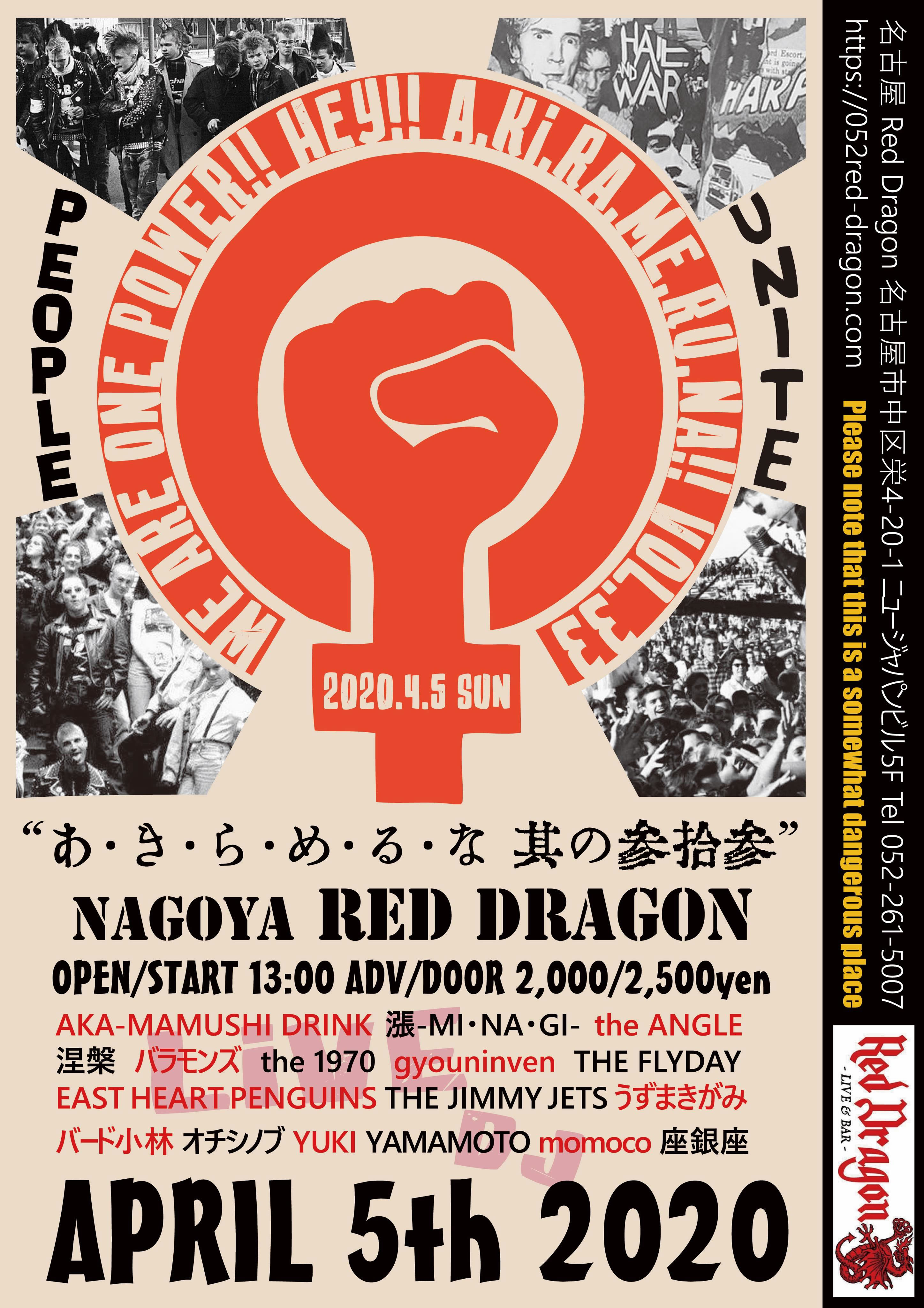 GIGS@名古屋RED DRAGON